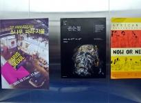 d1210170862_araart_kwonsuncheol_openning