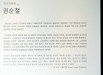 d1210171921_araart_kwonsuncheol_openning