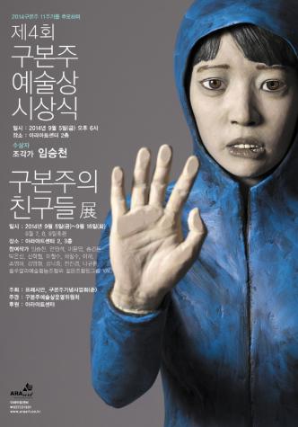 구본주 포스터