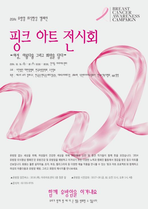 핑크리본-홈페이지-520x735