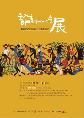 아프리카미술 웹업데이트용