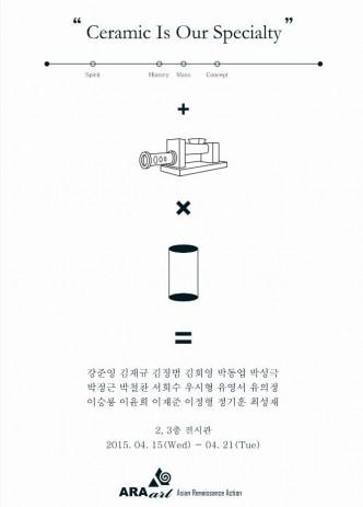 홍대 도예과동문 세라믹전 홈피업뎃